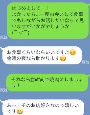 PCMAX_体験談