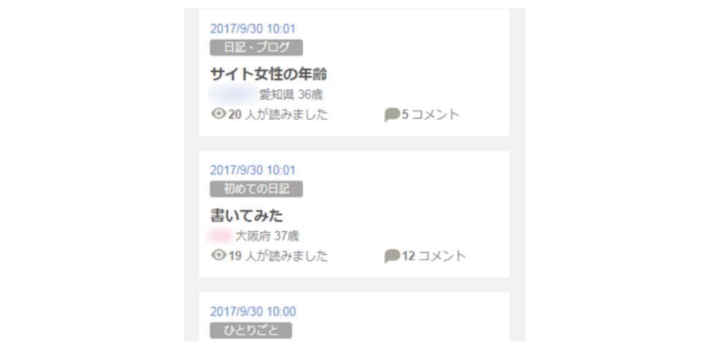 PCMAX_料金_日記