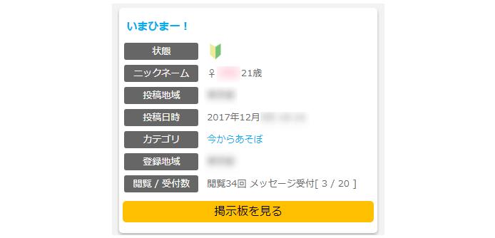 PCMAX_評判_セフレ