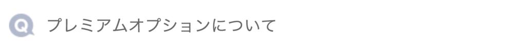 YYC_料金_プレミアムオプション