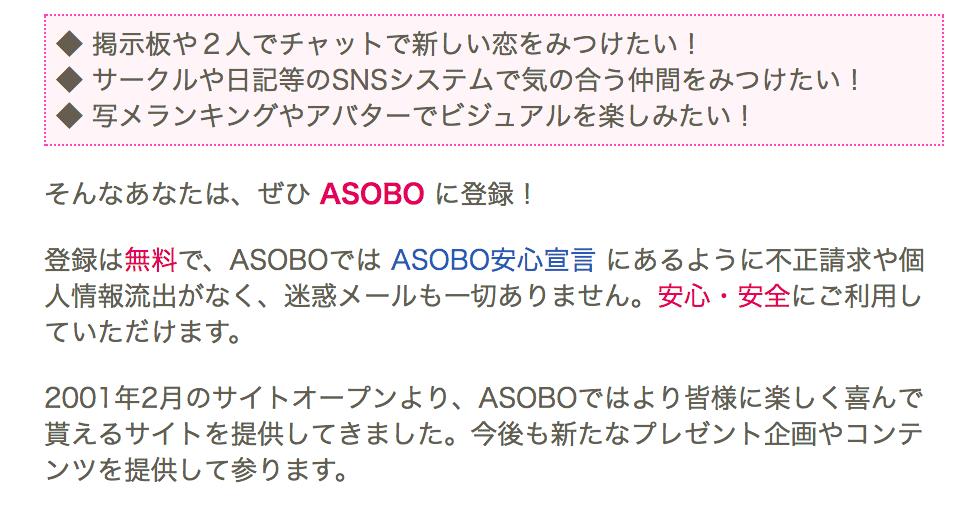 asobo_評判_口コミ
