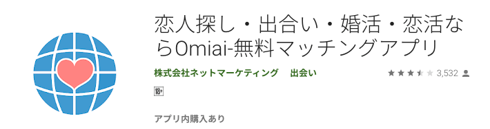 omiaiアプリ_サクラ