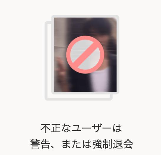 omiai_サクラ_退会