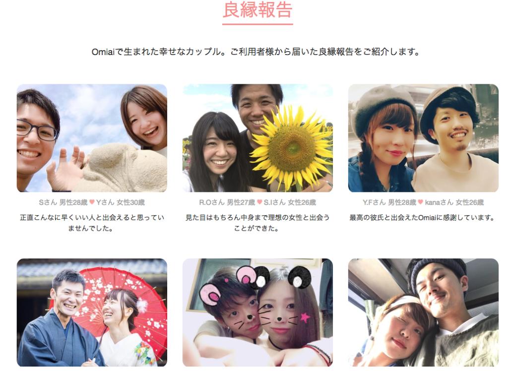 omiai_評判_婚活