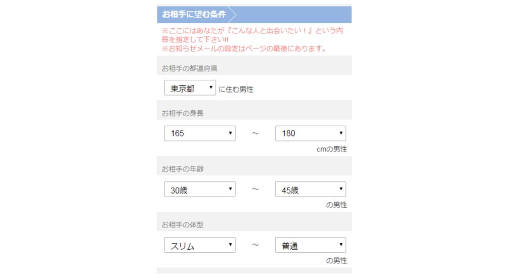 pcmax_サクラ_希望条件
