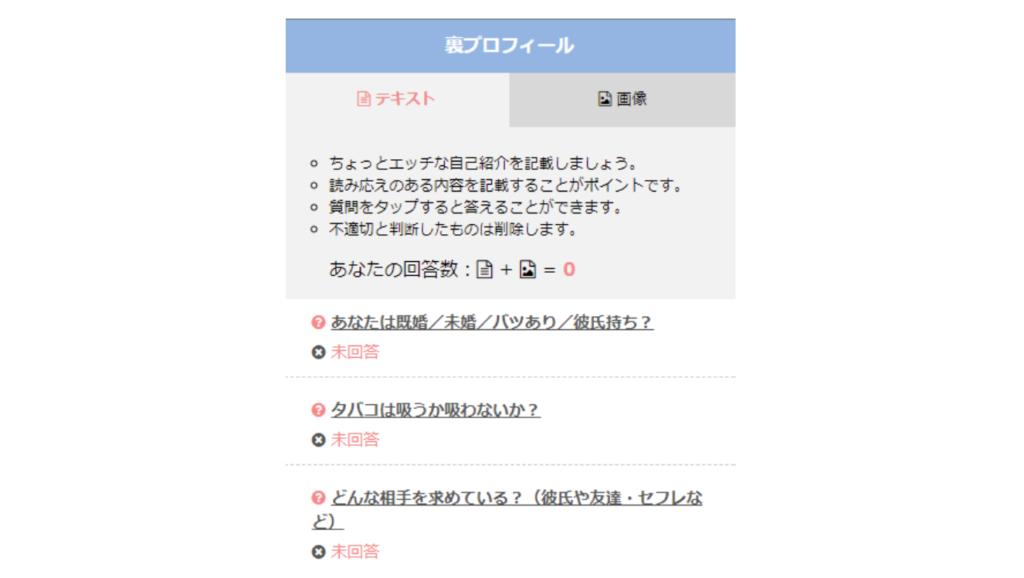 pcmax_サクラ_裏プロフィール