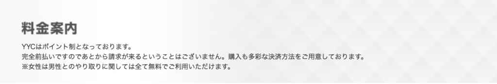 yyc_料金タイプ