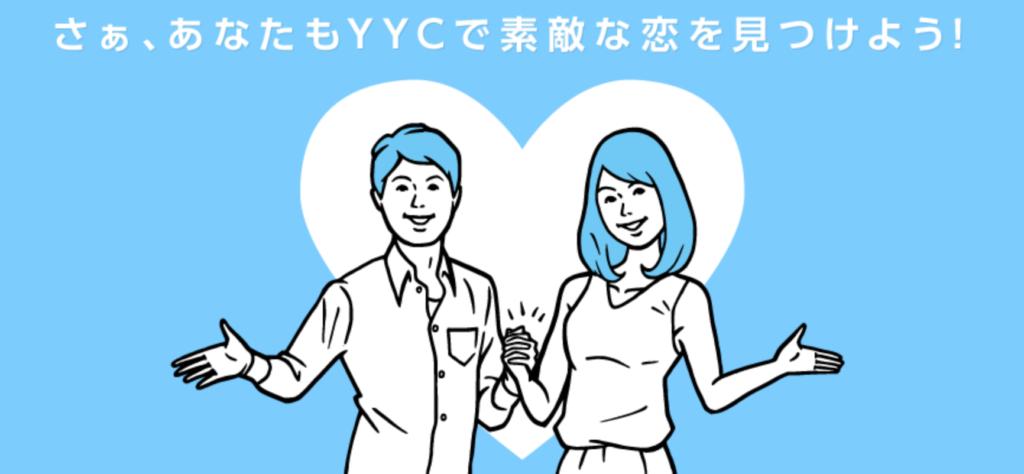 yyc_口コミ_おすすめな人
