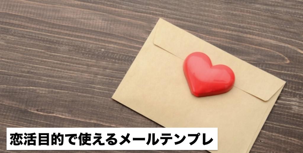 ラブサーチ_メールテンプレ_恋活