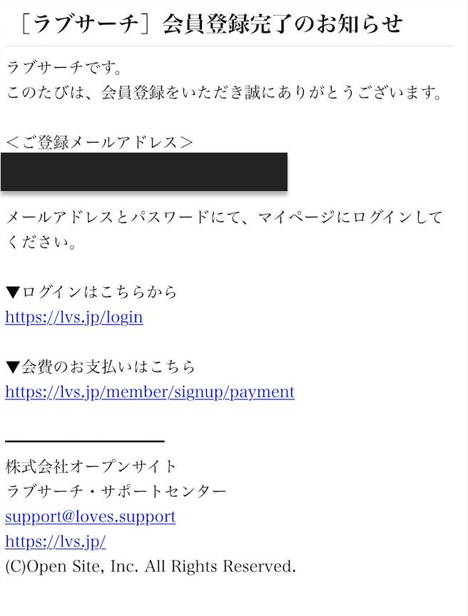ラブサーチ_会員登録完了メール