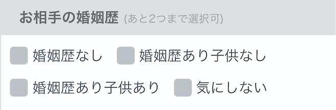 ラブサーチ_既婚者_婚姻歴