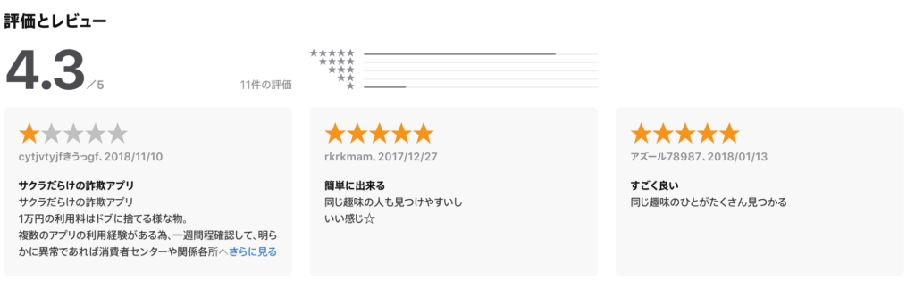 ハッシュマッチ_評判