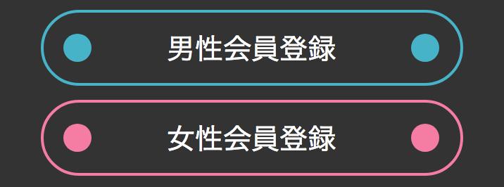 ラブサーチ_マイル_友達紹介
