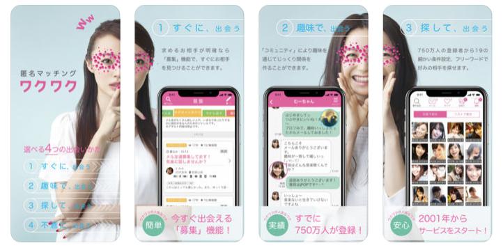 ワクワクメール_アプリ