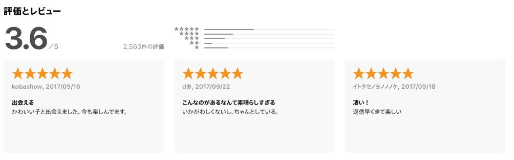 ワクワクメール_口コミ_評判