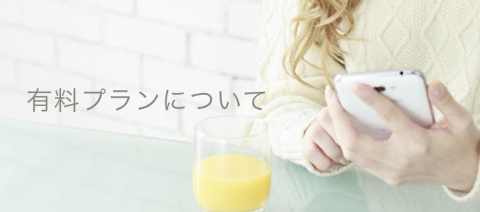 タップル_料金