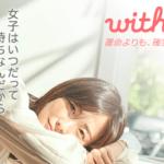 マッチングアプリwith(ウィズ)をリアルな口コミ・評判から徹底解説【2019年最新】