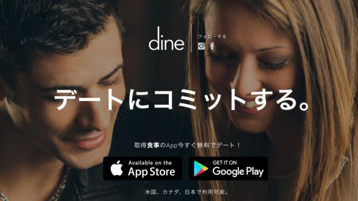 Dine(ダイン)の評判・口コミで分かった真実!!