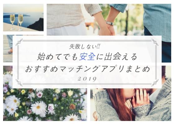 マッチングアプリおすすめランキング【2019年】失敗しない安全な出会えるマッチングアプリ特集!!