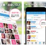 出会系アプリ「出会いGU!」はサクラばかりで出会えない危険なアプリ!!