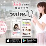 mimiアプリの評判は最悪!?口コミと使ってみて分かったサクラや無料で使う方法
