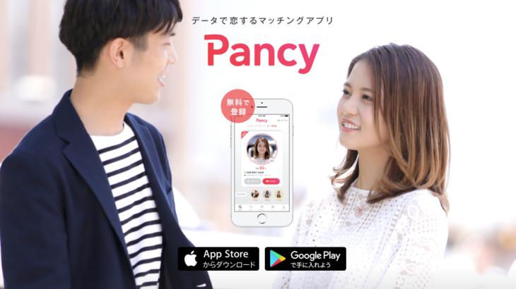 pancy(パンシー)は無料でどこまで使えるの?サクラや口コミなど徹底調査!!