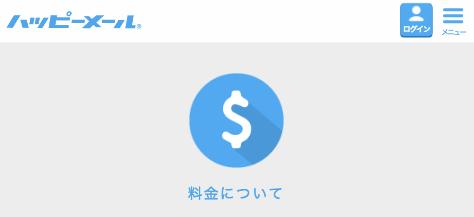 ハッピーメールの料金体系・ポイントを男女別に解説!!