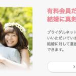 ブライダルネットの料金体系と無料会員・有料会員で出来ることの違い!!
