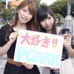 PCMAXの口コミ・評判・体験して分かった本当の評価!!