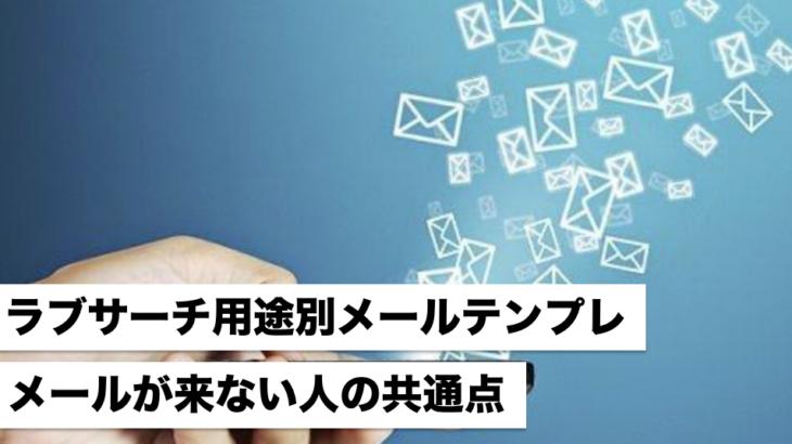 ラブサーチ用途別メールテンプレとメールが来ない人の共通点
