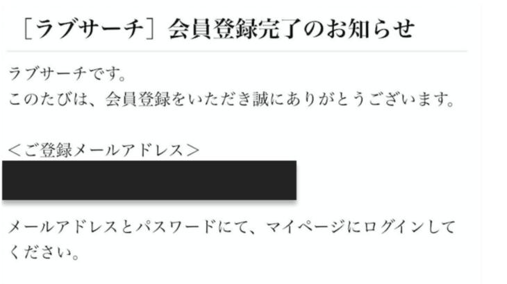 ラブサーチの登録方法!!【画像付き】3分掛からない登録手順を紹介