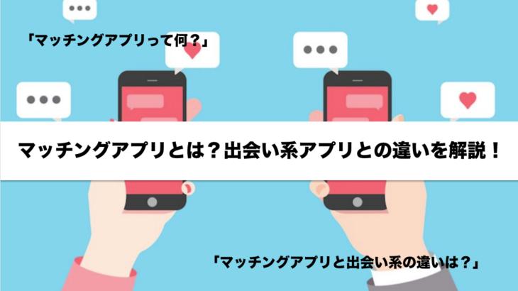 マッチングアプリとは?出会い系アプリとの違いを解説!