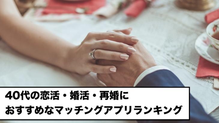 40代の恋活・婚活・再婚におすすめなマッチングアプリランキング